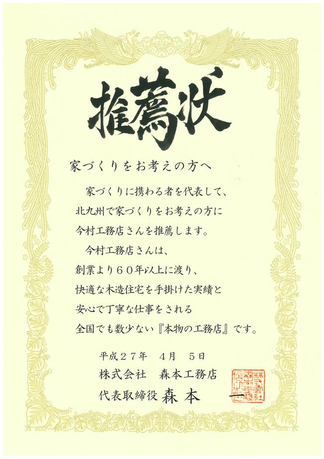 株式会社 森本工務店様から推薦状を頂きました。