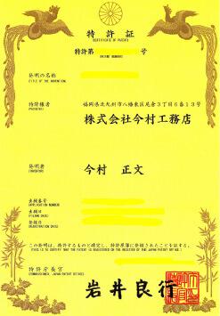今村工務店が加盟している保証や対応可能な認定に対してご説明したいと思います。