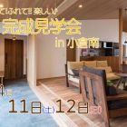 見て、ふれて、楽しい!完成見楽会 in 小倉南区