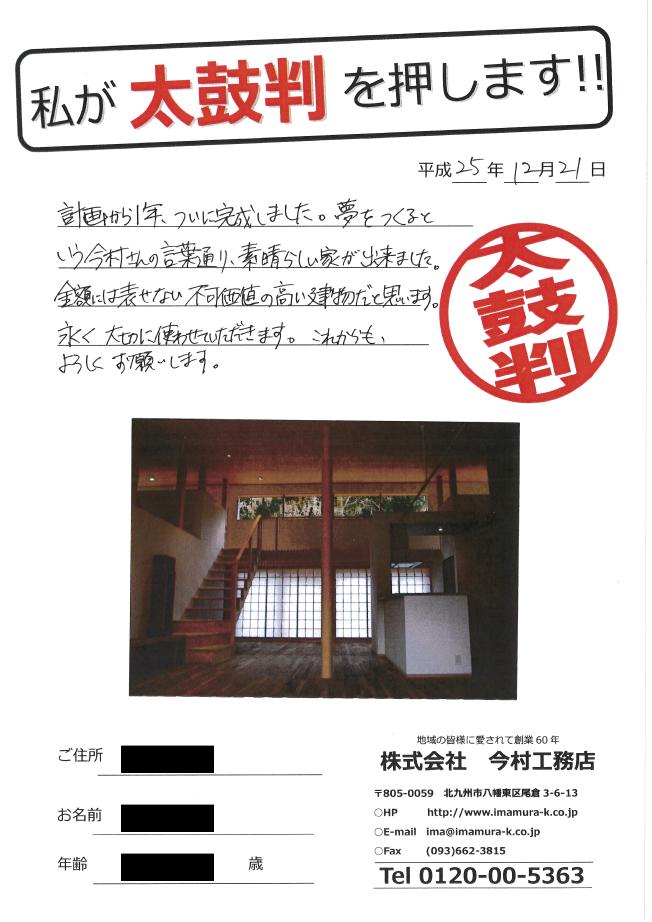 夢をつくるという今村さんの言葉通り、素晴らしい家が出来ました。